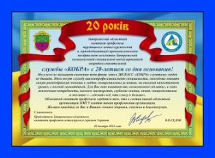 Поздравление с выслугой 25 лет 34
